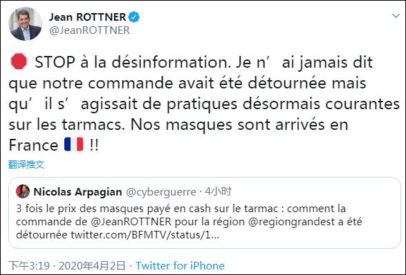 法国高官:美国人加价三四倍,在中国机场截胡法国订的口罩