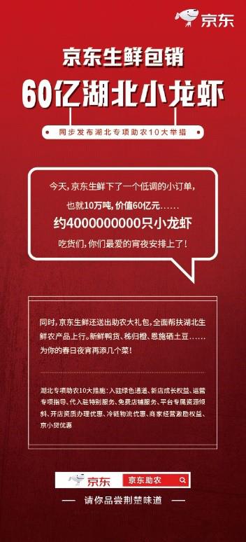 京东生鲜包销10万吨湖北小龙虾,并发布10大举措加速湖北生鲜产品上行