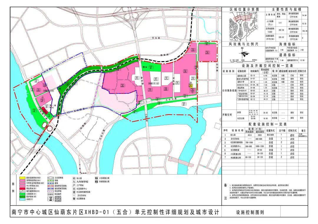 (五合片区控规及城市规划图)