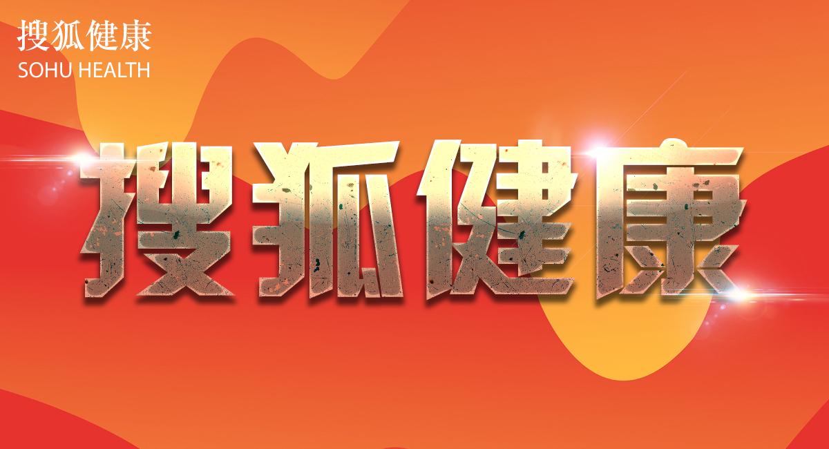 新闻发布会 | 中国疾控吴尊友:无症状感染传播风险低,我国当前不会社会扩散