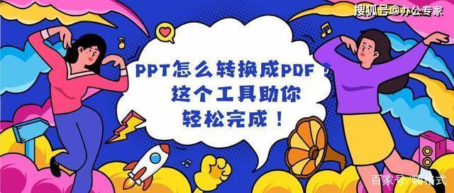 PPT怎么转换成PDF?这个工具助你轻松完成!