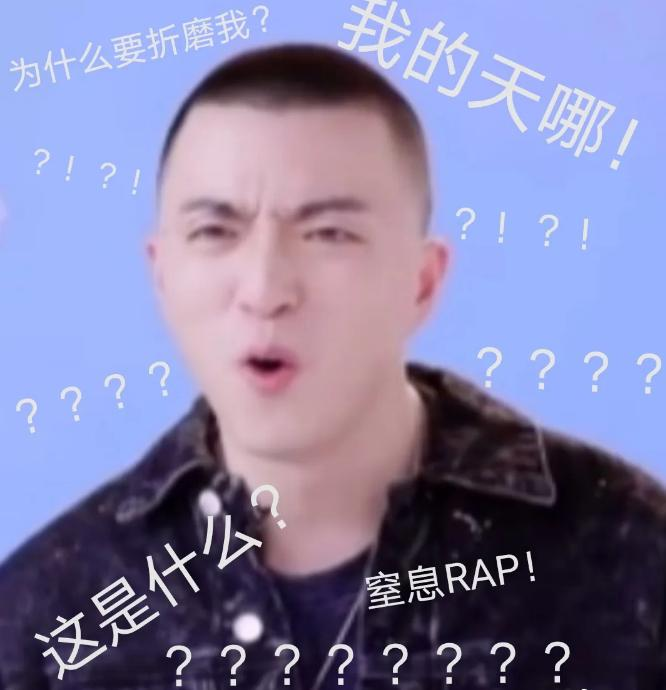 秦牛正威的rap