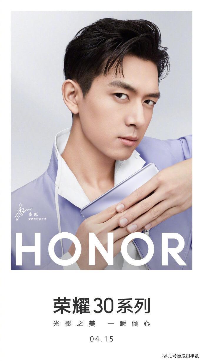 荣耀官宣:荣耀30/Pro系列将会在4月15日发布,代言人为李现