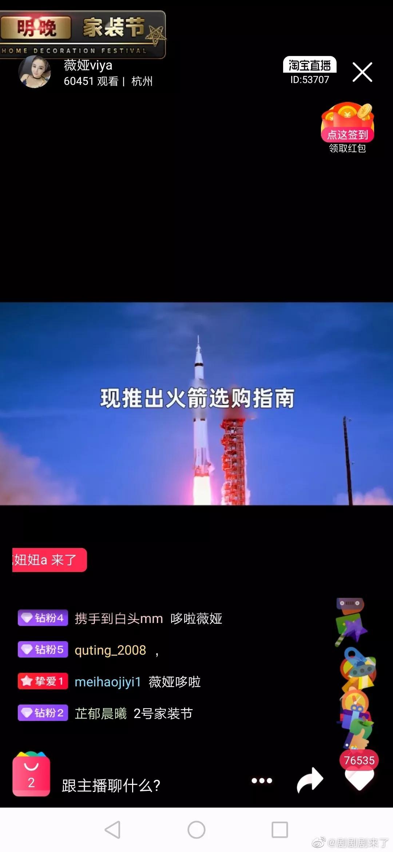 罗永浩卖小龙虾,薇娅竟在直播卖火箭!单价4000万被秒抢!网友:主要是便宜...
