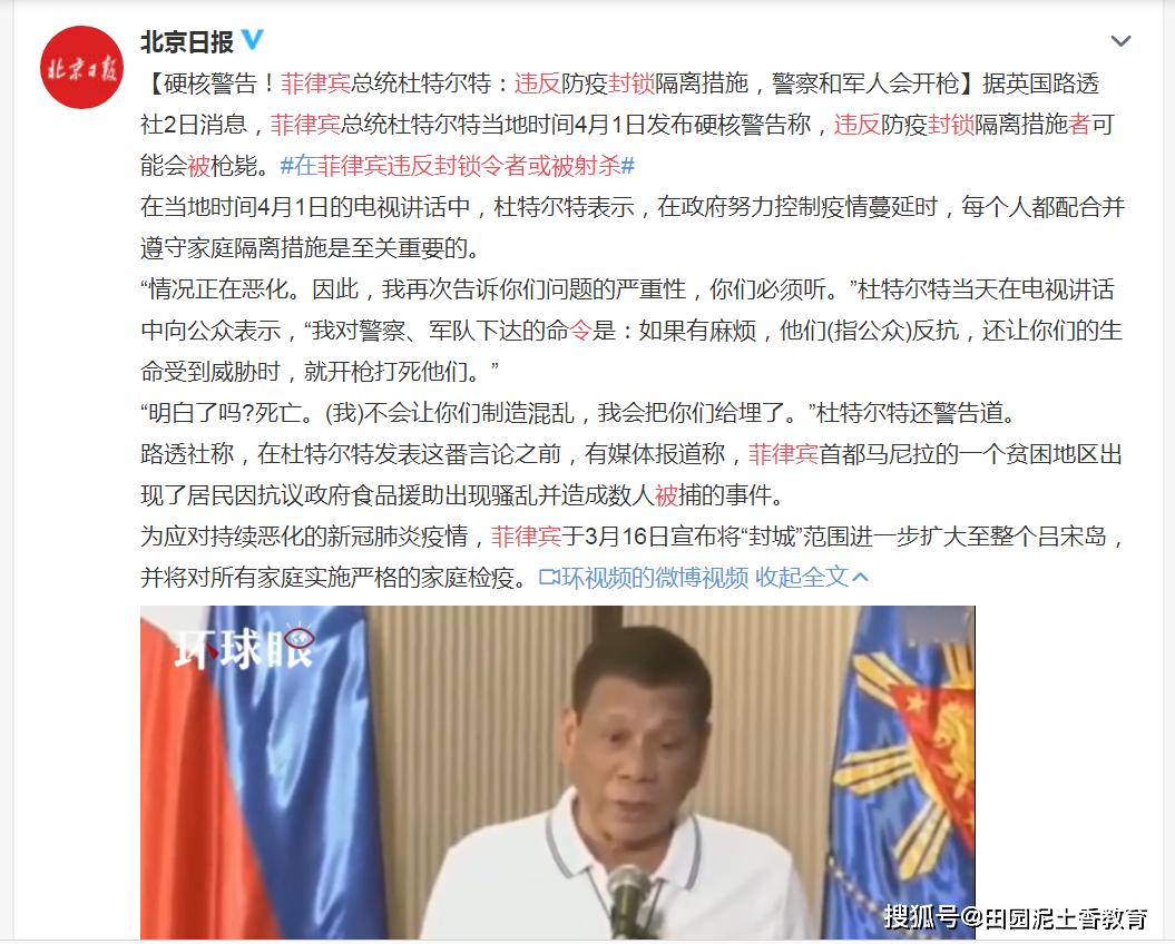 菲律宾总统杜特尔特硬核警告:若有人违反封锁令闹事,要么开枪打死、要么活埋