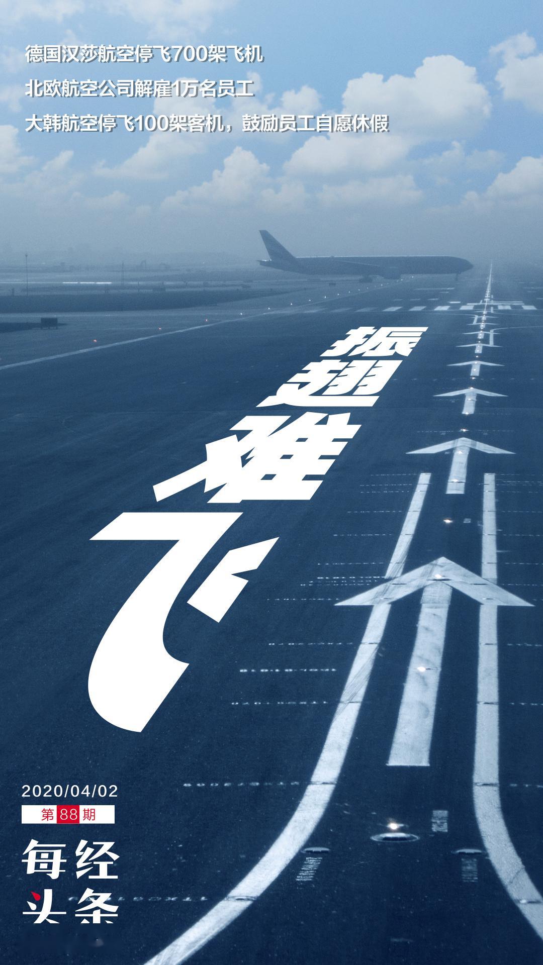 """全球航空业""""振翅难飞"""":7成航企现金撑不过3个月,需2000亿美元纾困"""