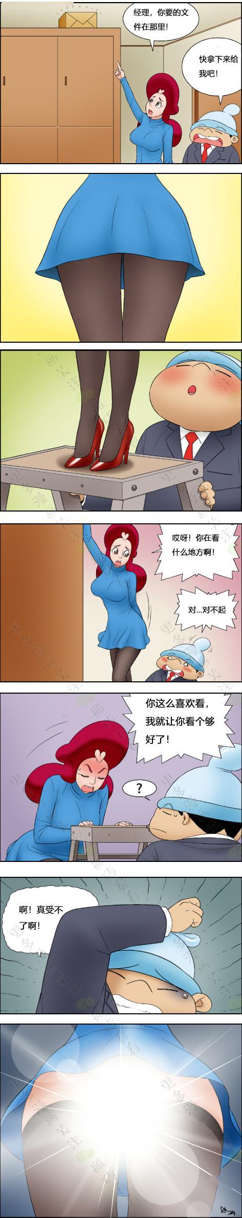 【短篇漫画】女白领的职场骚扰诡谈_强光