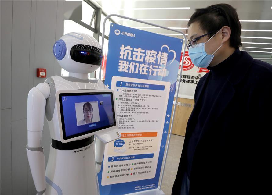 北京:科技助力复工复产