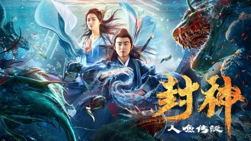 《封神之人鱼传说》定档4月8日,千年转世,跨族之恋
