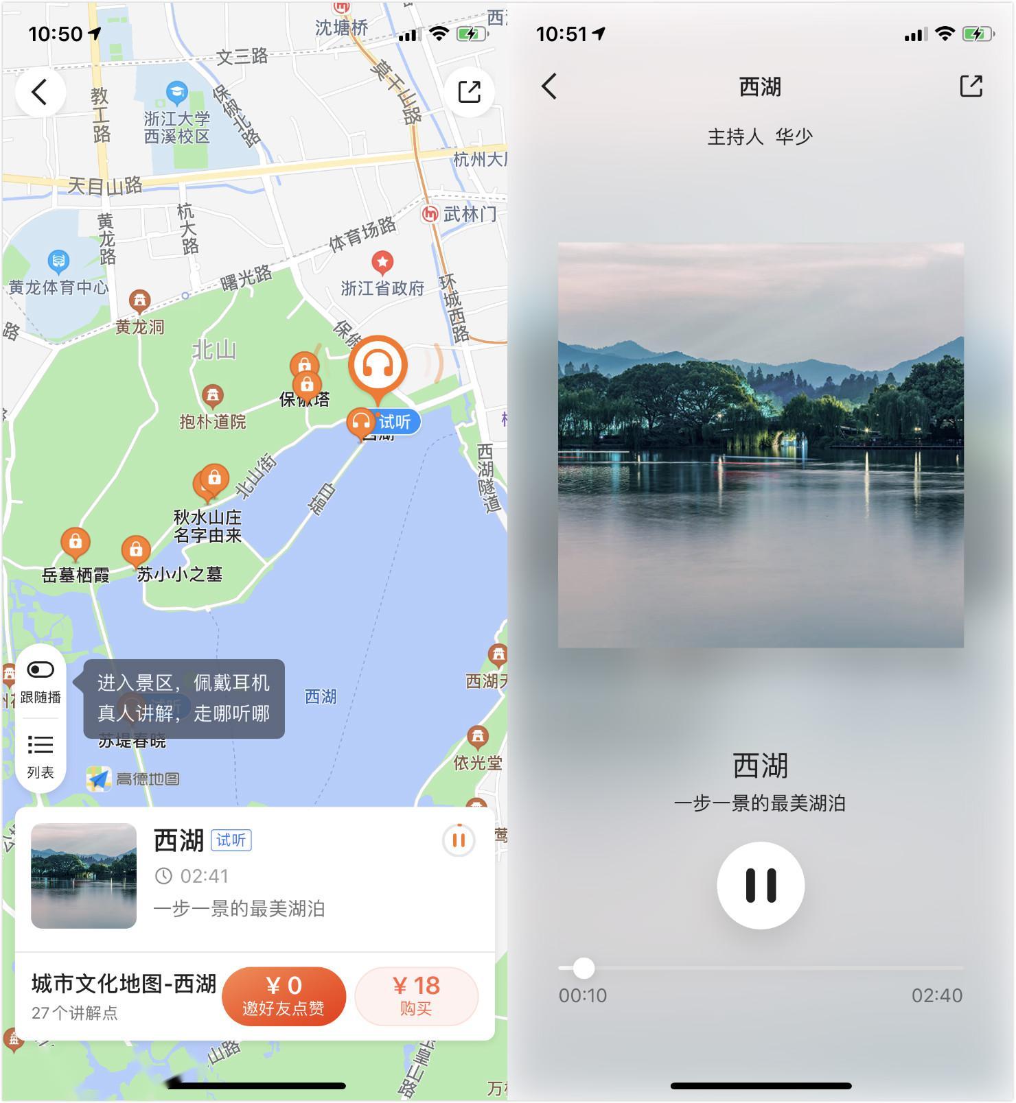 最前线 | 蜻蜓FM牵手高德上线《城市文化地图》,场景化是音频行业的解药吗?