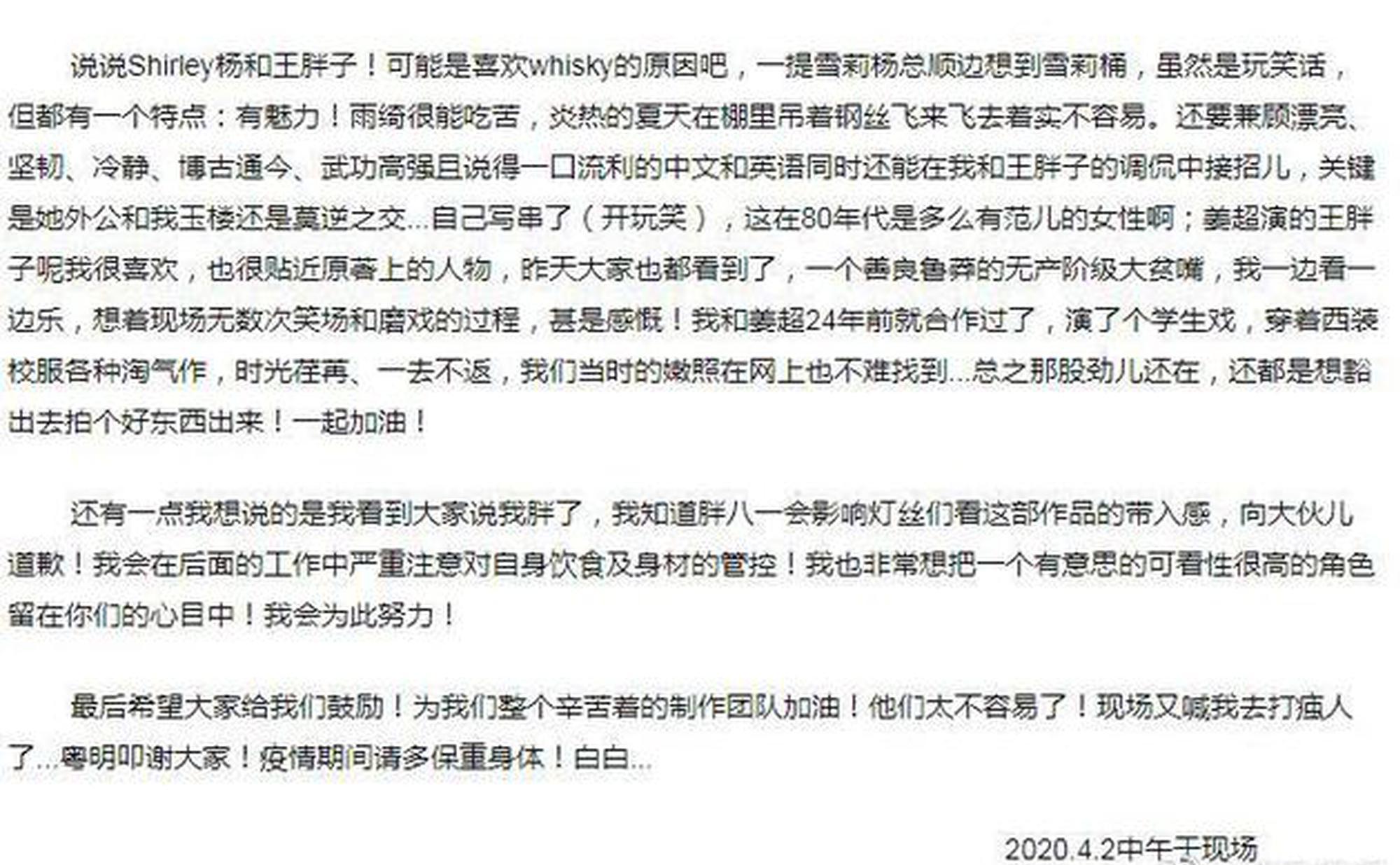 潘粤明发长文分享鬼吹灯拍摄过程 为胖八一道歉