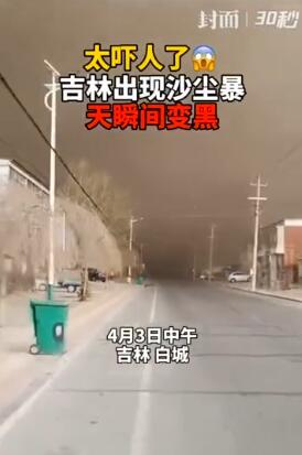 吉林沙尘暴来袭天空瞬间变黑 吓坏当地市民