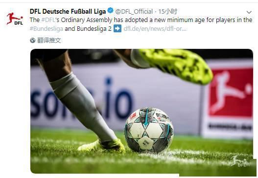 多特迎来1大喜讯!德国足协:新赛季德甲最低出场年龄下调至16岁_德国新闻_德国中文网