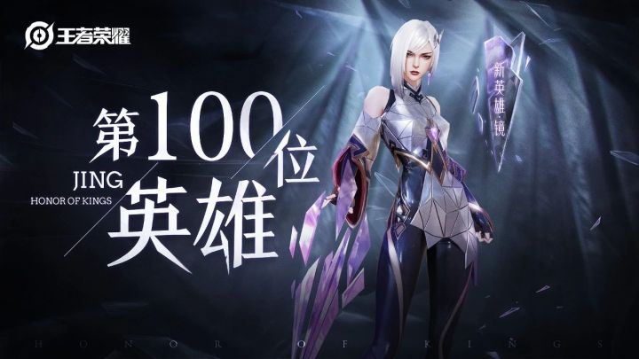 第100名英雄上线,《王者荣耀》的IP爆发漫谈
