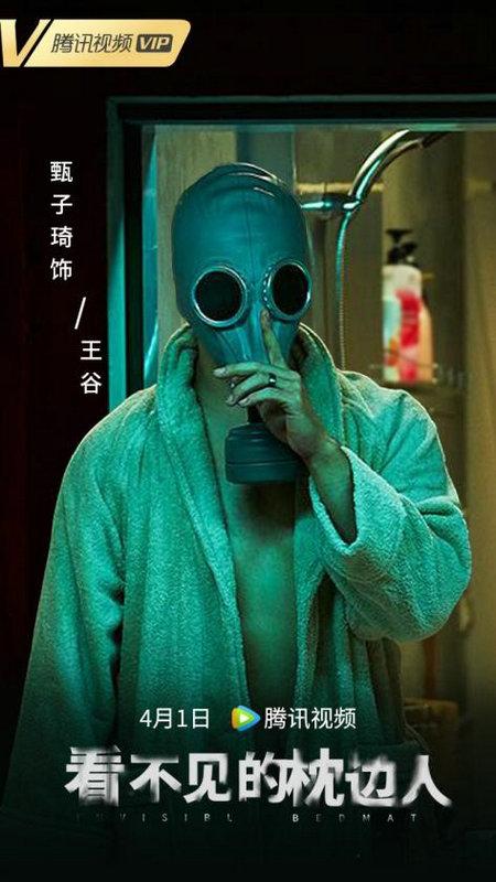 《看不见的枕边人》上线 甄子琦精彩演绎留悬念