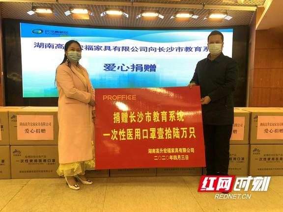 抗疫再发力!长沙高新区这家企业向长沙市教育系统捐赠口罩16万只