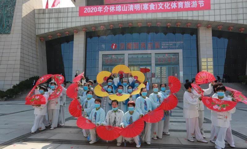 山西介休绵山举办清明(寒食)文化体育旅游节