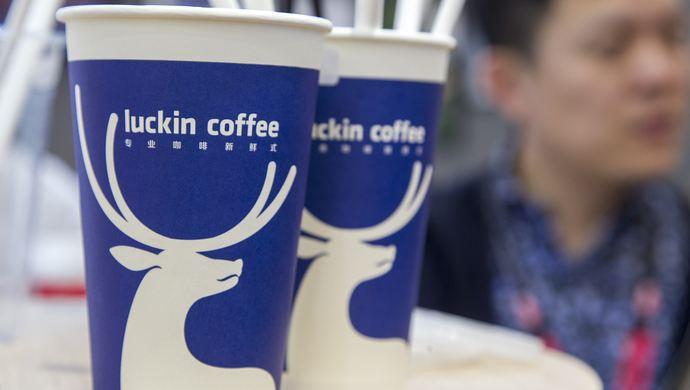 中国证监会:高度关注瑞幸咖啡财务造假事件,对该行为表示强烈谴责