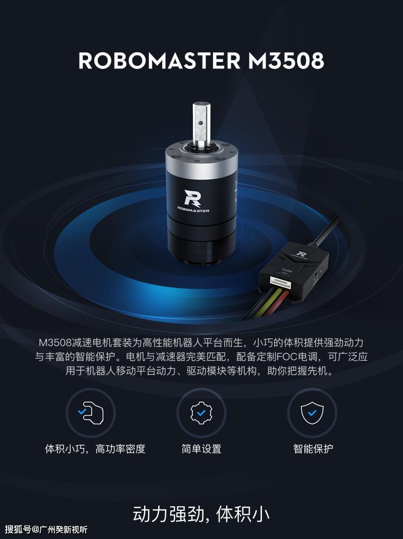 无刷永磁直流电动机,DJI 大疆RoboMaster M3508 P19 直流无刷减速电机及其配件