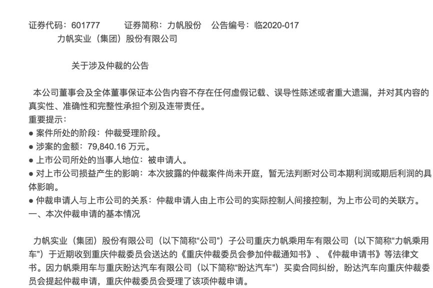 力帆V16【被关联公司索赔7.98亿元,力帆汽车唱的是什么戏】