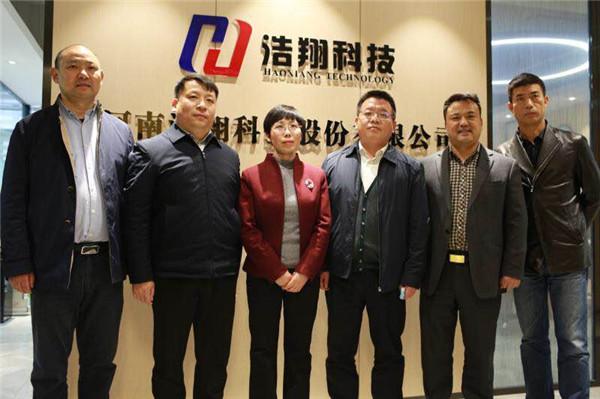 河南省工商联、郑州市工商联到浩翔科技股份有限公司考察调研