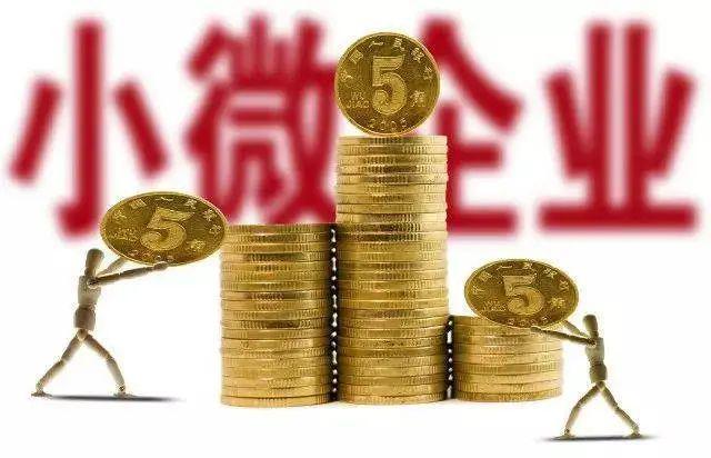 """财政部:充分发挥政府性融资担保作用为小微企业和""""三农""""主体融资增信"""
