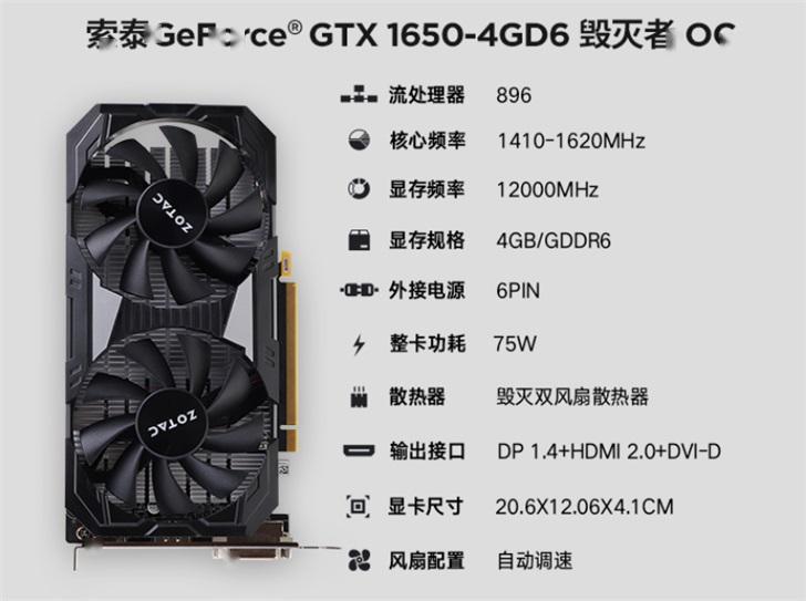 索泰GTX 1650 GDDR6版本显卡发布,售价1099元