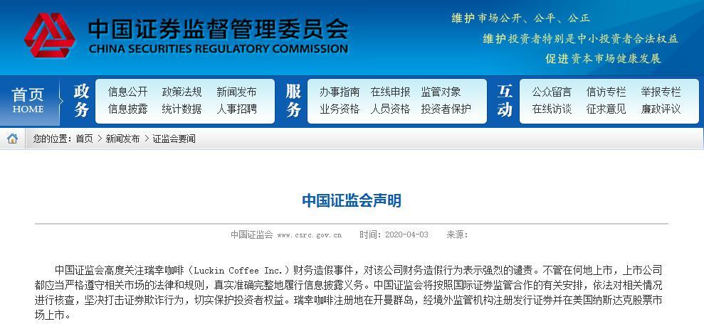 每经15点 | 证监会:对瑞幸咖啡财务造假行为强烈谴责,将进行核查;山东:高中毕业年级4月15日开学;香港发生69例酒吧群组感染