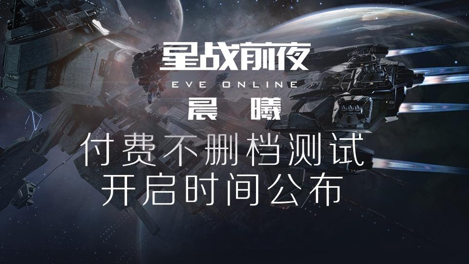 《星战前夜:晨曦》不删档测试来袭,晨曦玩家观察团上线!