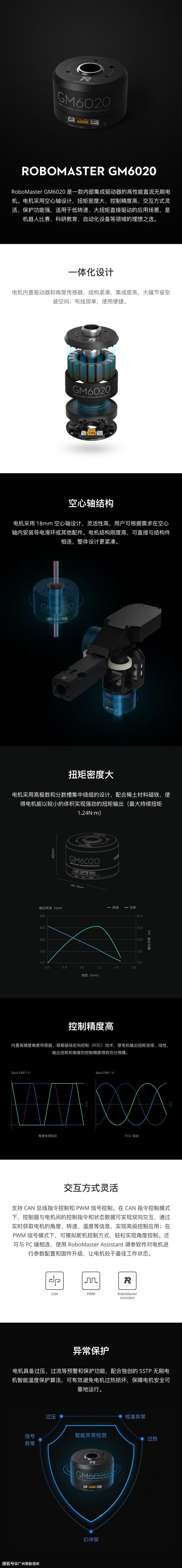 无刷电动机电动机,DJI 大疆 RoboMaster GM6020  直流无刷电机