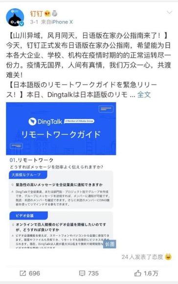 腾讯会议进入联合国,钉钉网课上线日本,互联网企业现出海新模式