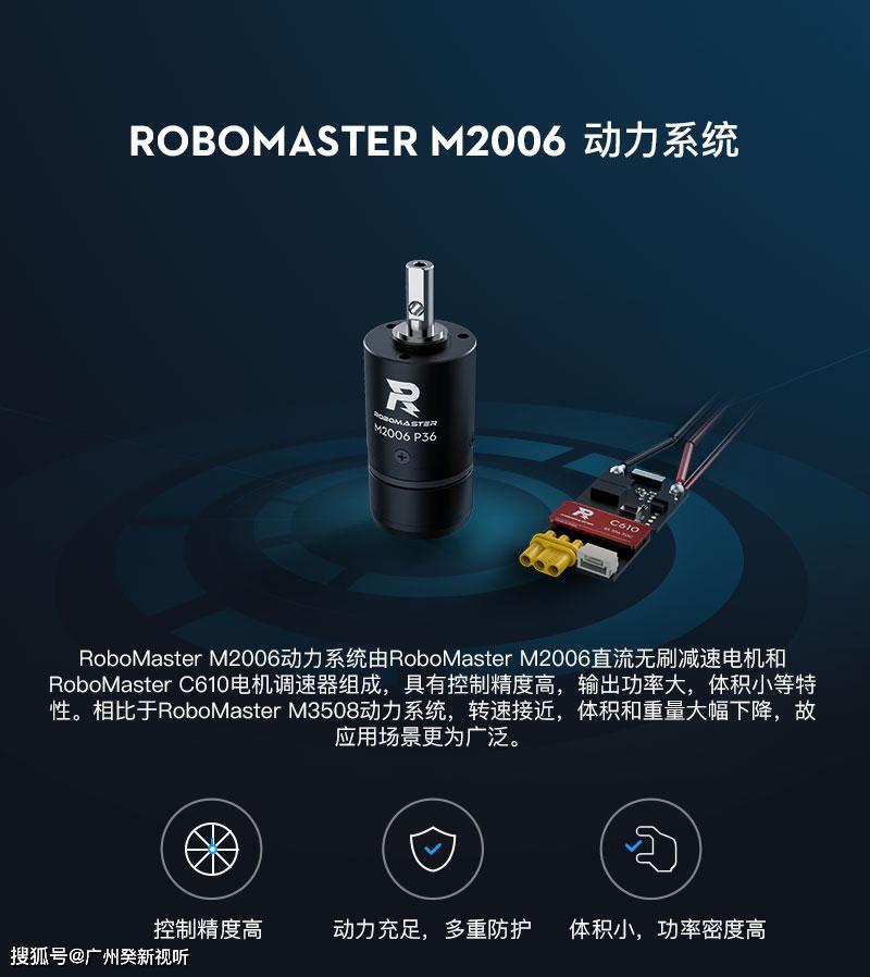 减速电机卧式,DJI 大疆RoboMaster M2006 P36 直流无刷减速电机及电调配件