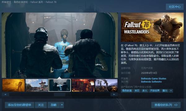 《辐射76 废土客》登Steam 原版持有者可免费领取