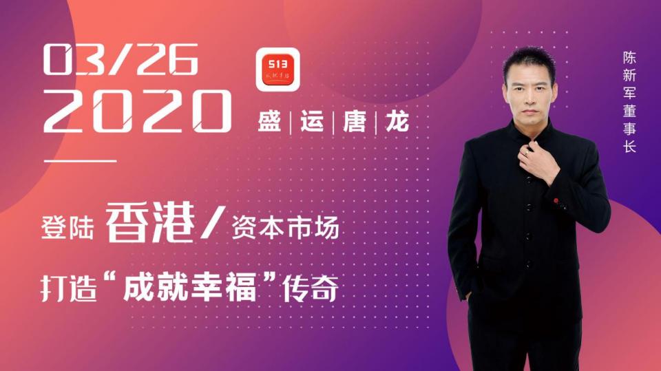 """盛运唐龙登陆香港资本市场,打造""""成就幸福""""传奇"""