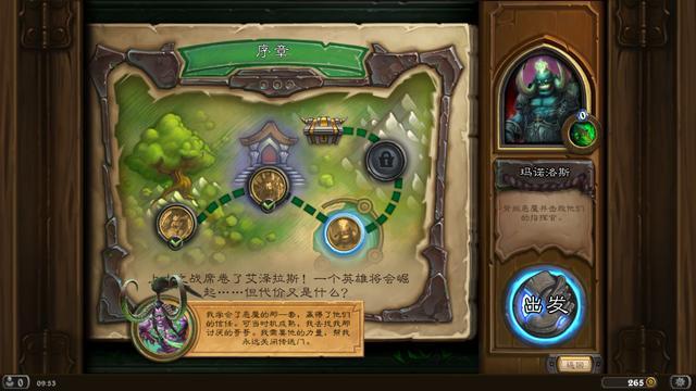 炉石传说:冒险序章开启,带你领略外域的冒险故事
