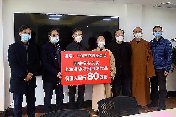 多家爱心机构持续向上海市慈善基金会捐款助力疫情防控