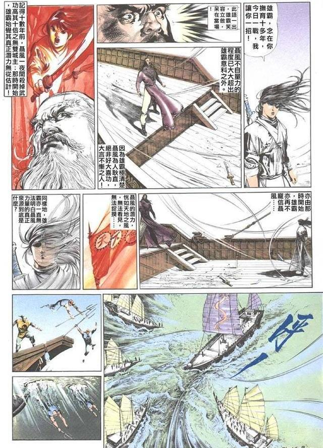 风云漫画,聂风跟雄霸交手,为什么能不落下风?
