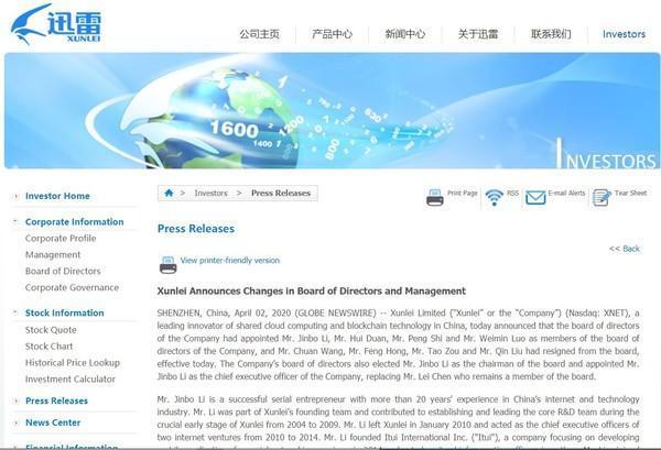 迅雷宣布董事会和管理层变更 李金波成为新任董事长_董事会及管理层
