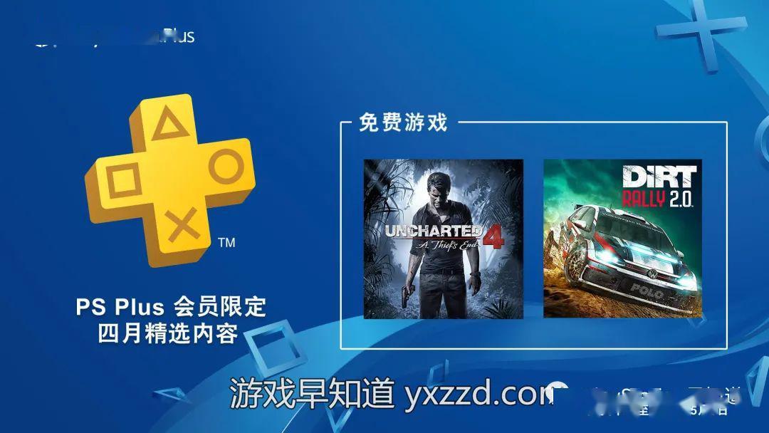 PlayStationPlus港服20年4月免费游戏《神秘海域4》《尘埃拉力赛2.0》
