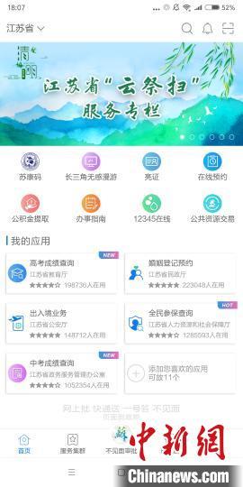 """江苏清明""""云祭扫""""服务专栏上线 435万人""""云端""""寄哀思"""