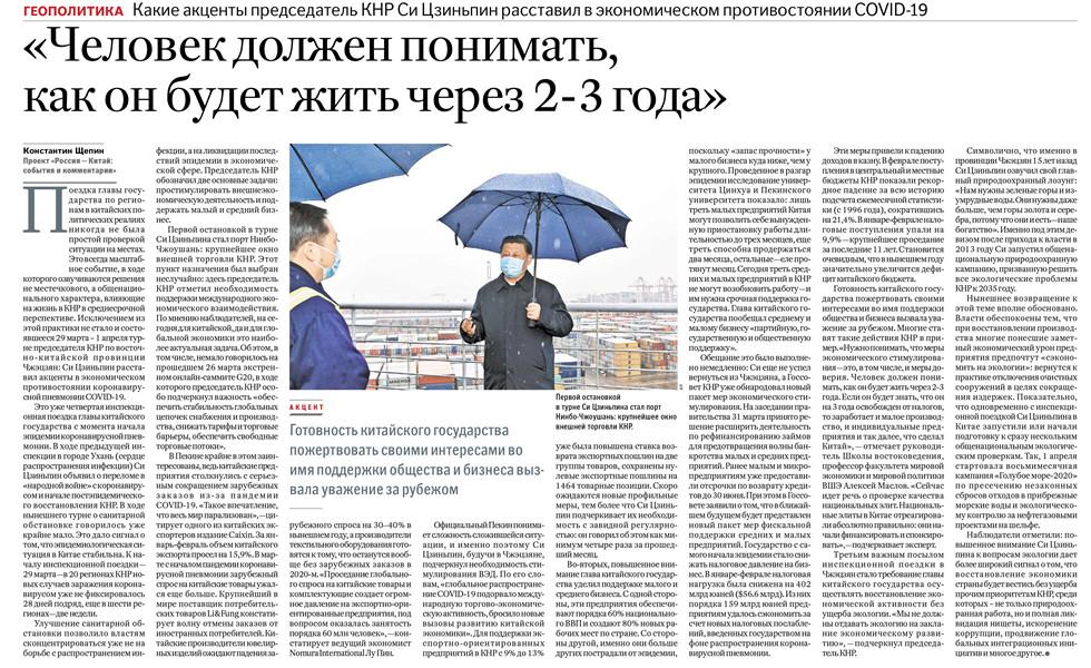《俄罗斯报》用半版篇幅深度报道习近平浙江之行 要让百姓对明后年的生活放心