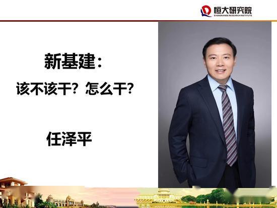 """任泽平48页PPT讲解""""新基建"""":该不该干?怎么干? 任泽平是谁"""