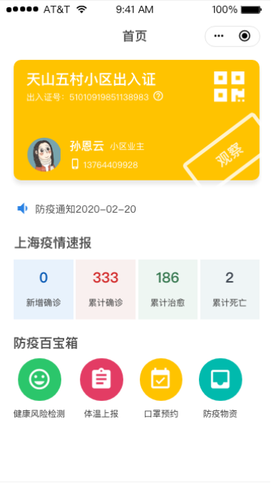 """UCloud优刻得助力仙霞街道""""霞e家""""小程序上线,成社区防疫百宝箱!"""