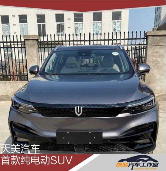 彩电大王也造车,天美汽车首款纯电SUV预计年底上市