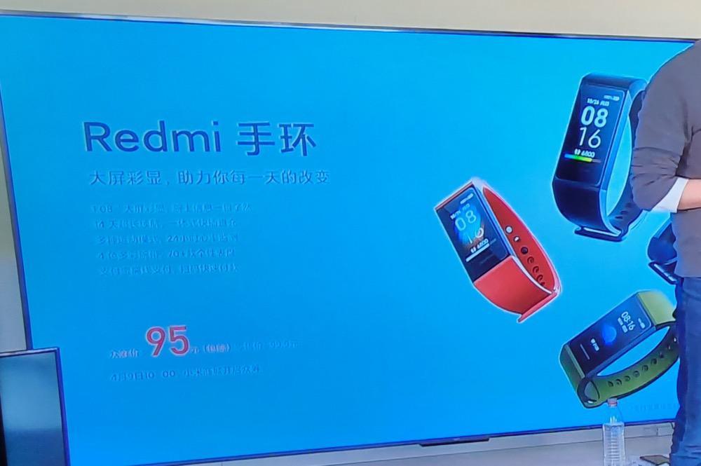 除了95块的红米手环,小米还发布了这些新品