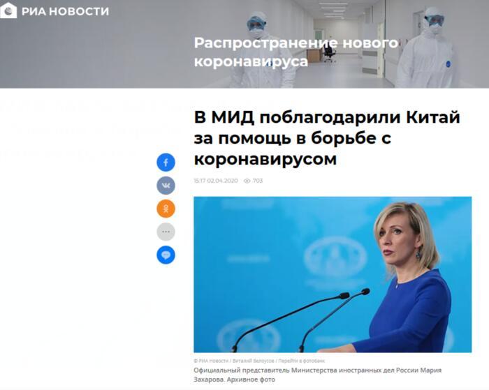 """俄外交部感谢中国支援抗疫,""""顺便""""提到了美国"""
