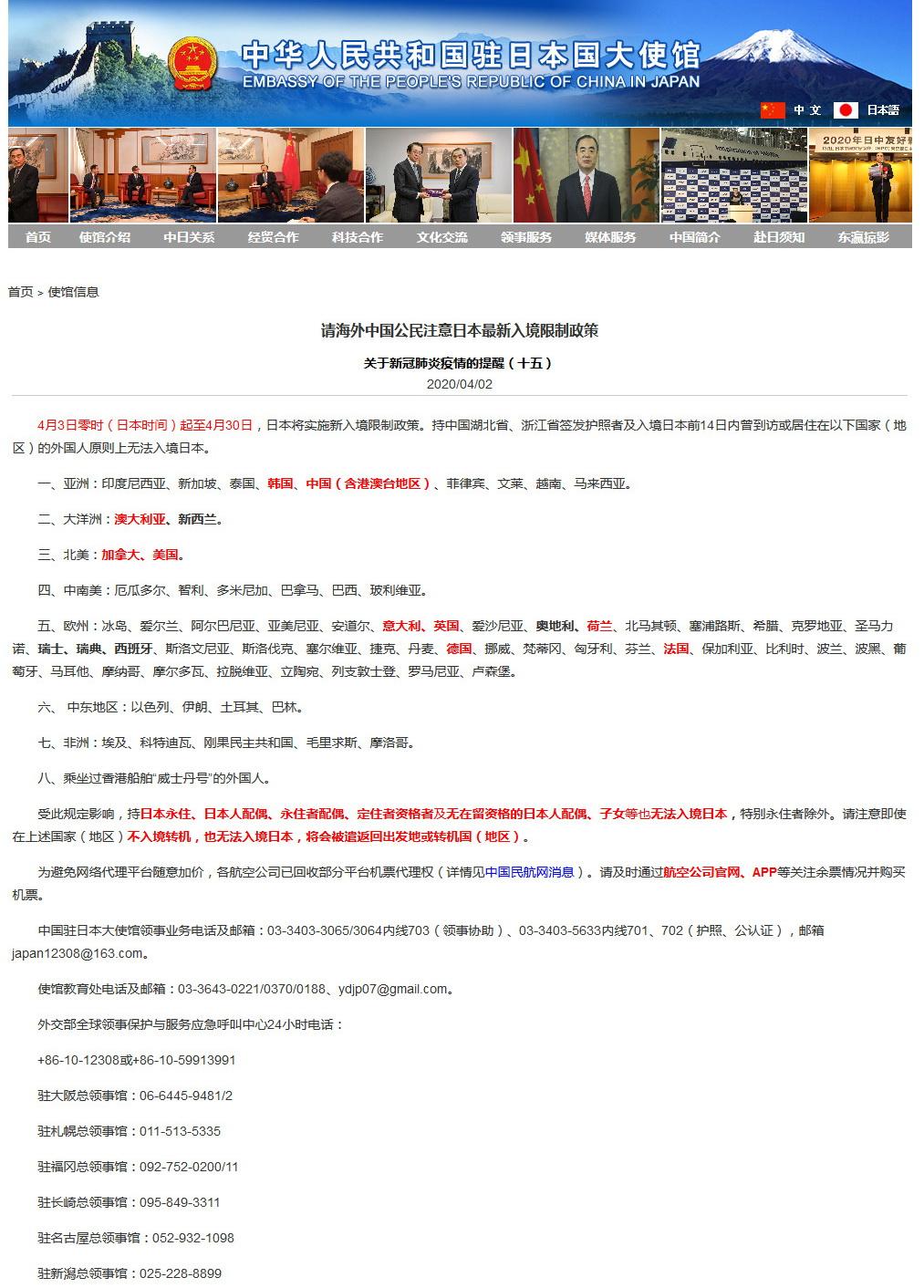 中国驻日使馆提醒海外中国公民注意日本最新入境限制