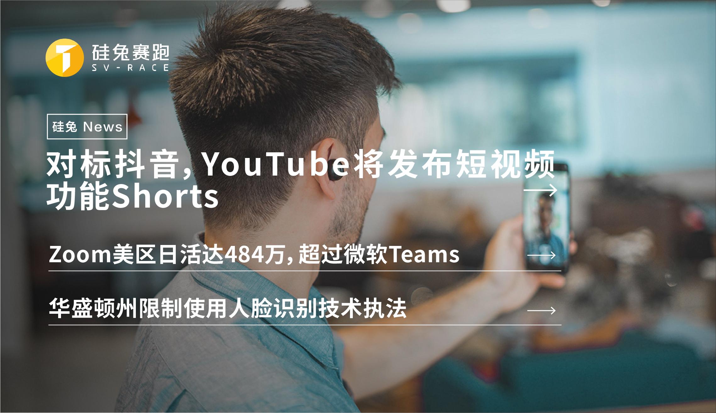 原创             对标抖音,YouTube将发布短视频功能Shorts