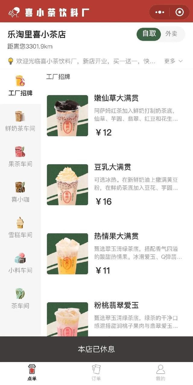 喜茶哪个口味最好喝?喜茶最受欢迎饮品有哪些_321创业加盟网