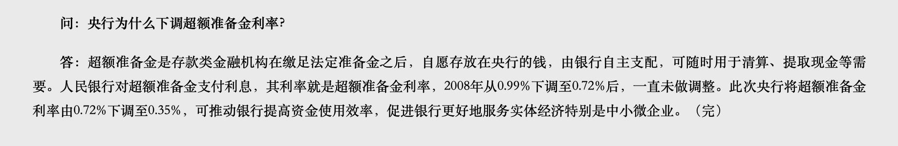 央行时隔12年再次下调超额存款准备金利率,降至0.35%